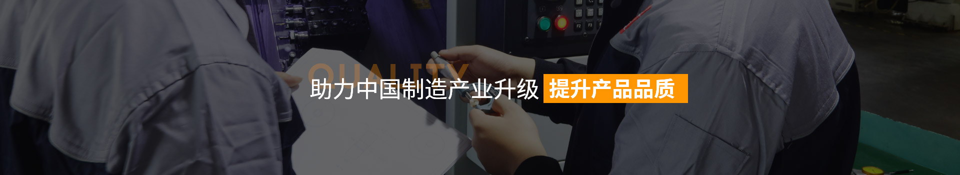 迪越精工-助力中国制造产业升级