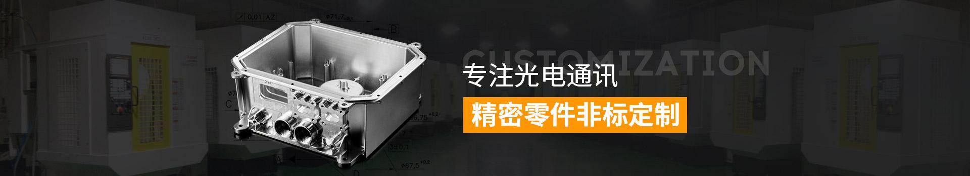 迪越精工-专注光电通讯精密零件非标定制