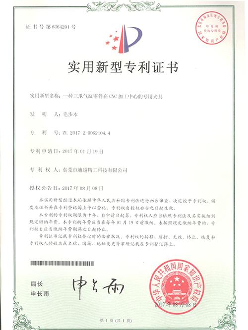 迪越精工-专用夹具专利证书