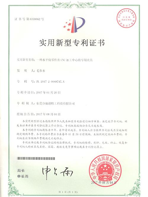 迪越精工-水平仪专用夹具专利证书