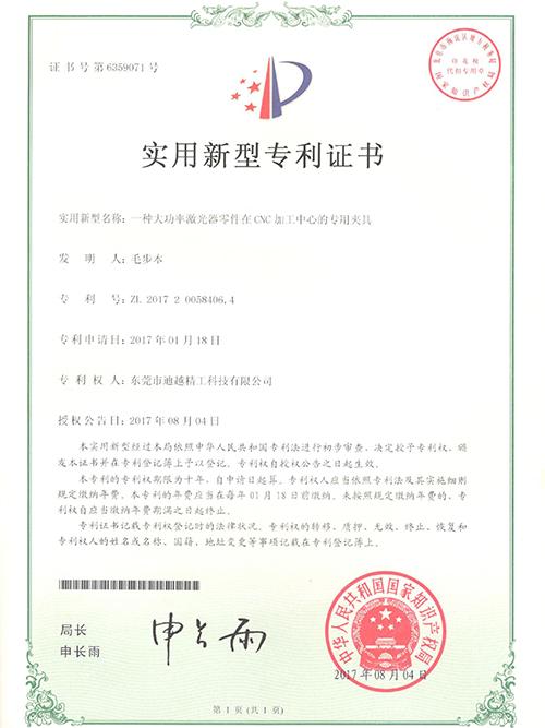 迪越精工-激光器零件专用夹具证书